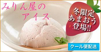 みりん屋のアイス