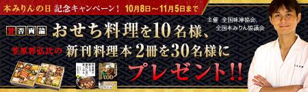「本みりんの日」記念キャンペーン!