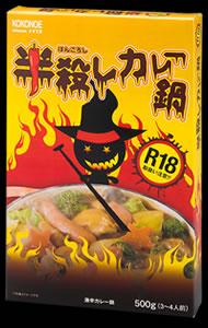 鍋スープ 半殺しカレー鍋