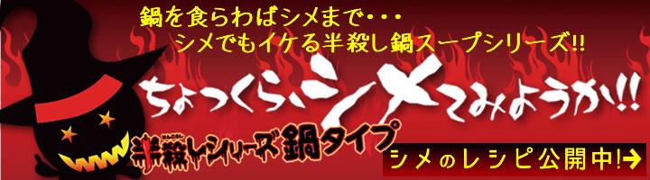 鍋シリーズ シメのレシピ公開中!