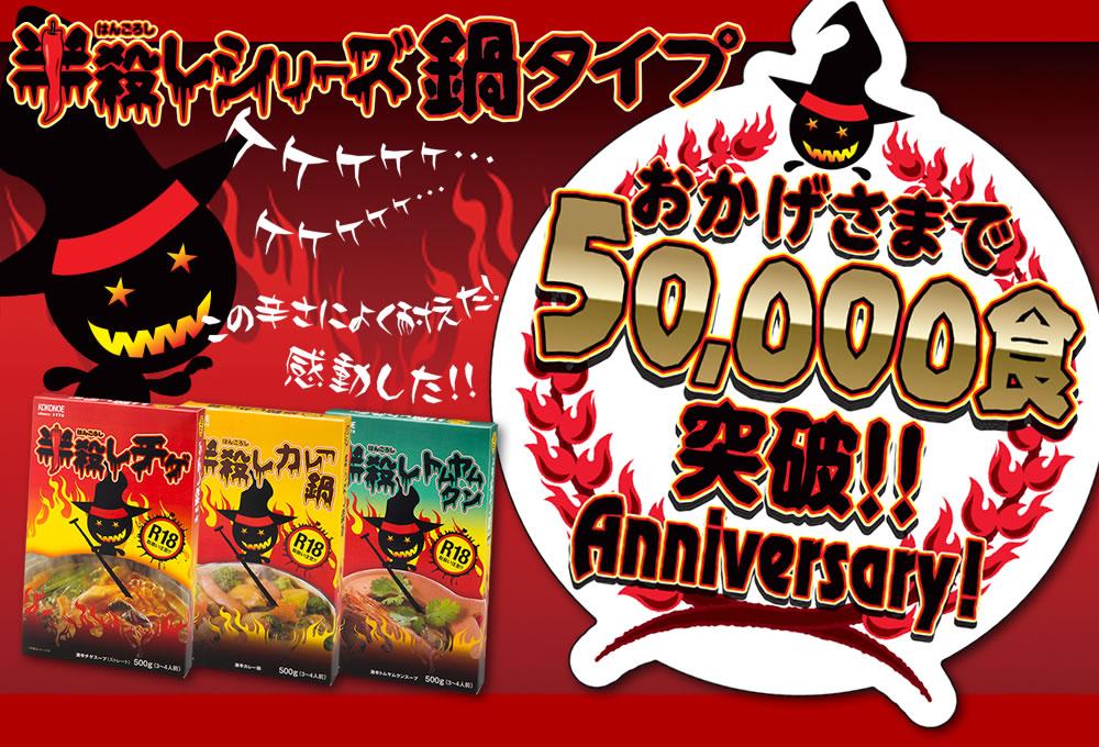 半殺しシリーズ鍋タイプ!おかげさまで50,000食突破!!