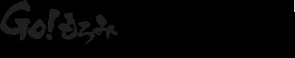 GO!もろみの使い方ガイド   ミシュラン1つ星「鈴なり」(東京都新宿区)店主:村田明彦
