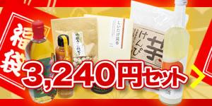 九重味淋 新春初売福袋3,240円セット