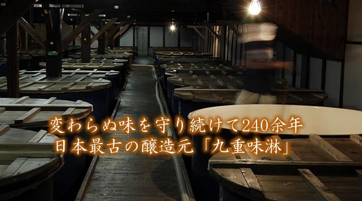 変わらぬ味を守り続けて240余年 日本最古の醸造元「九重味淋」