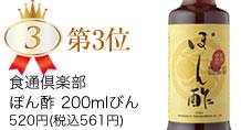 第3位 食通倶楽部 ぽん酢 200mlびん