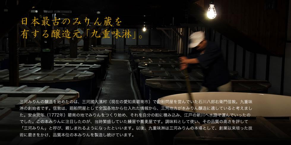 変わらぬ味を守り続けて240余年。日本最古の醸造元「九重味淋」。