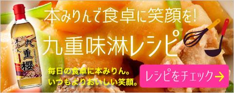 九重味淋レシピ