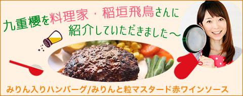 九重櫻を料理家・稲垣飛鳥さんに紹介していただきました。