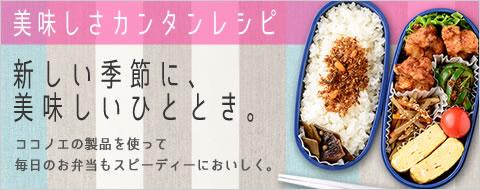九重味淋のカンタンお弁当レシピ