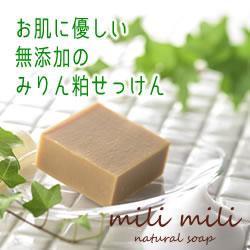 お肌に優しい無添加のみりん粕せっけんみりん粕石鹸 milimili(ミリミリ)