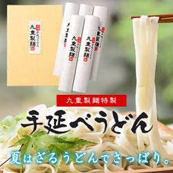 九重製麺 特製手延べうどん(5束入り)