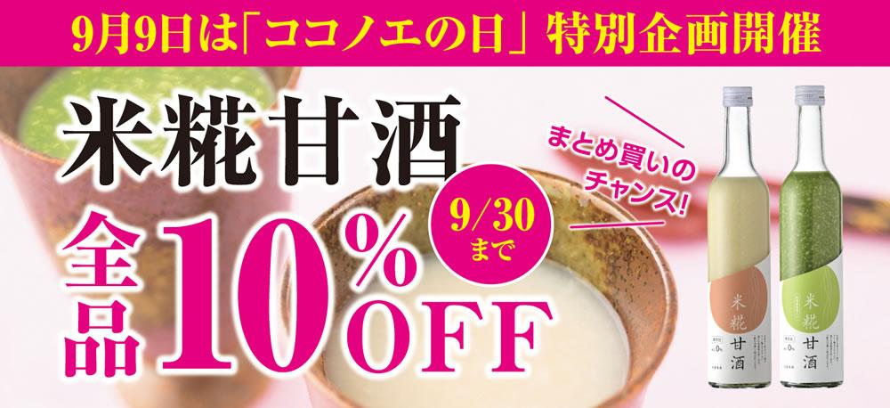 9月9日は「ココノエの日」特別企画開催 甘酒全品10%OFF