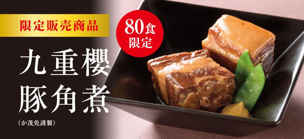 九重櫻 豚角煮