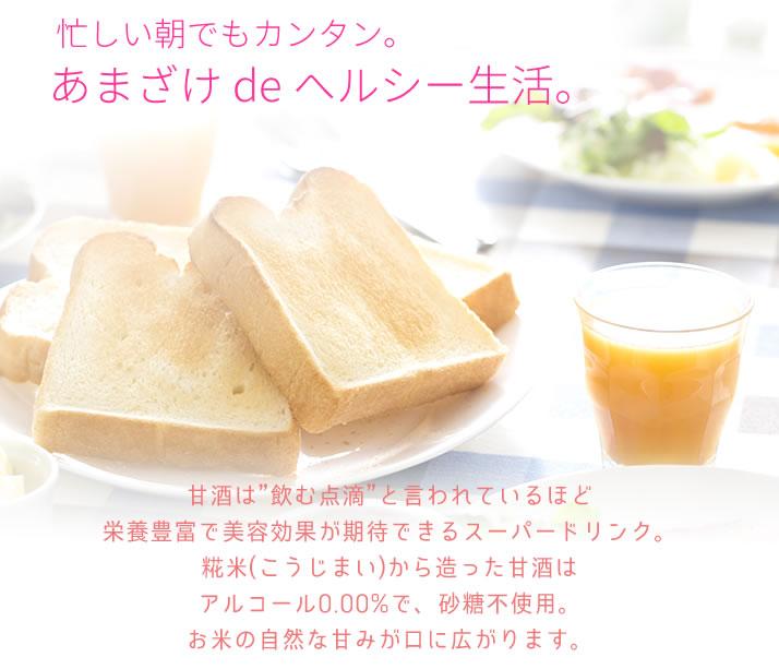 """忙しい朝でもカンタン。あまざけ de ヘルシー生活。甘酒は""""飲む点滴""""と言われているほど栄養豊富で美容効果が期待できるスーパードリンク。糀米(こうじまい)から造った甘酒はアルコール0.00%で、砂糖不使用。お米の自然な甘みが口に広がります。"""