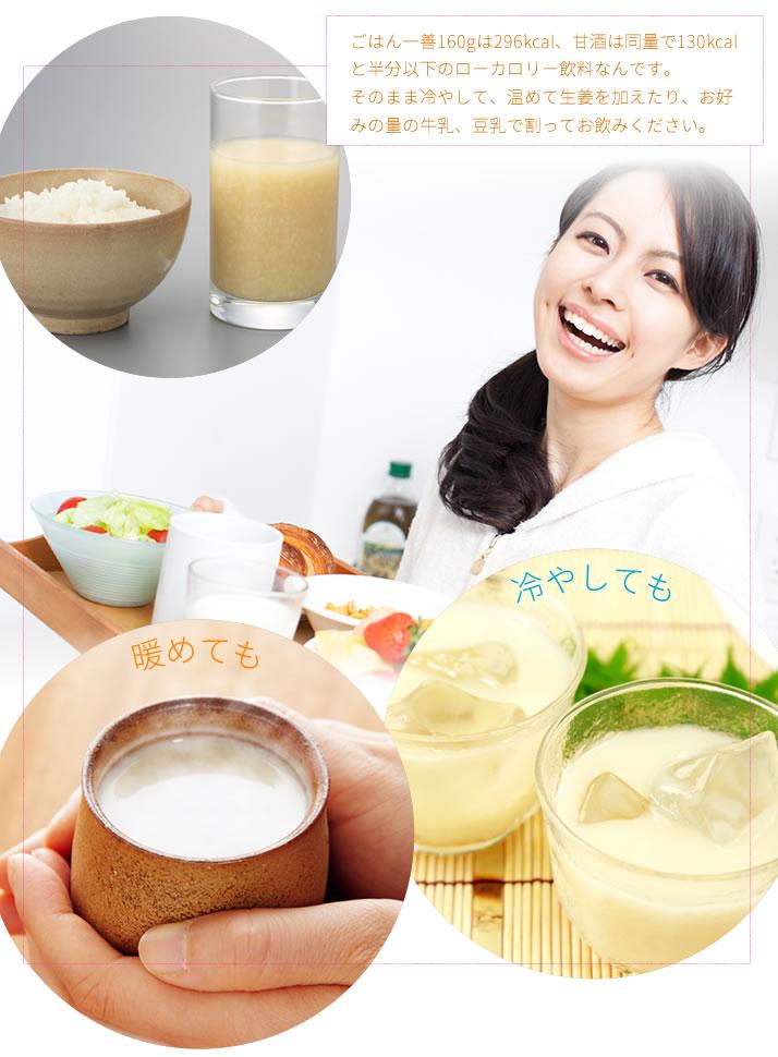 ごはん一善160gは296kcal、甘酒は同量で130kcalと半分以下のローカロリー飲料なんです。そのまま冷やして、温めて生姜を加えたり、お好みの量の牛乳、豆乳で割ってお飲みください。
