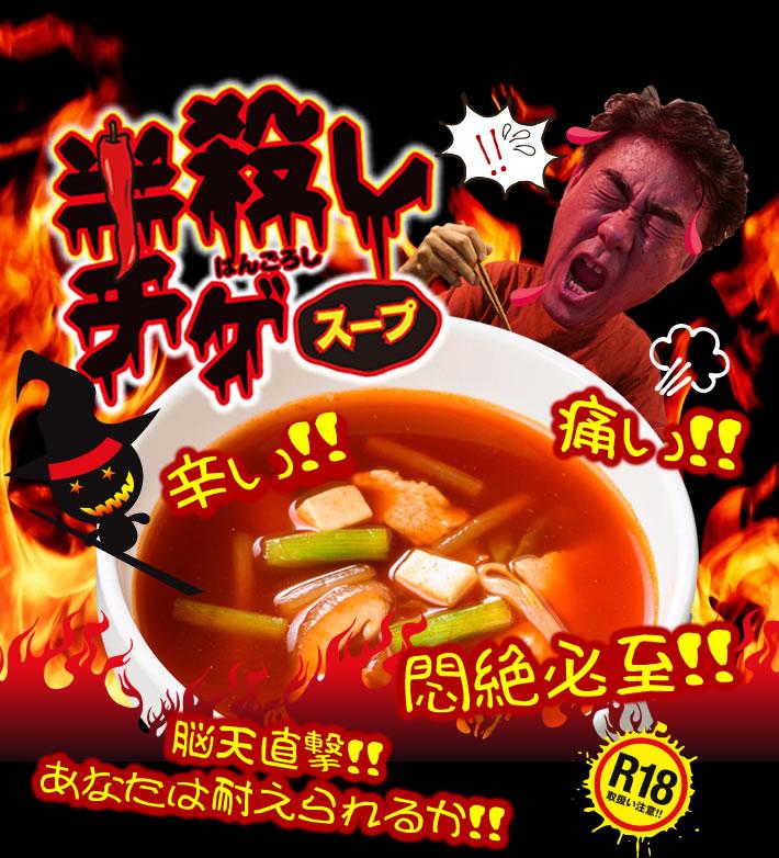 フリーズドライ半殺しチゲスープ