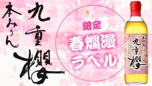 本みりん 九重櫻 春爛漫限定ラベル