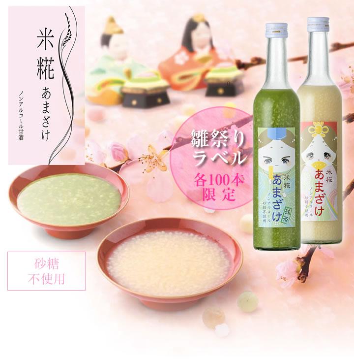 米糀あまざけ ノンアルコール甘酒 雛祭りラベル