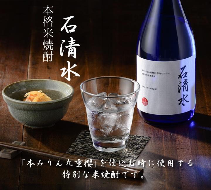 本格米焼酎  石清水 「本みりん九重櫻」を仕込む時に使用する特別な米焼酎です。