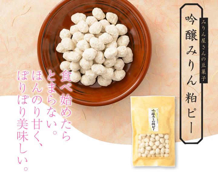 みりん屋さんの豆菓子 吟醸みりん粕ピー ほんのり甘く、ぽりぽり美味しい素朴なお菓子。