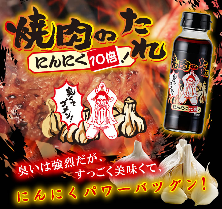 焼肉のたれ にんにく10倍 臭いは強烈だが、すっごく美味しくて、にんにくパワー抜群!