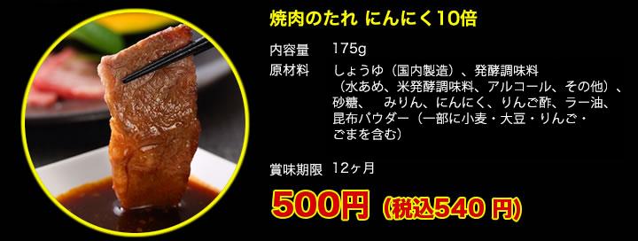 内容量:175g 原材料:しょうゆ(本醸造)、発酵調味料、砂糖、本みりん、にんにく、りんご酢、ラー油、昆布エキス、とうがらし/増粘剤(キサンタンガム)(原材料の一部に小麦、大豆、りんご、ごまを含む) 賞味期限:180日 価格:500円(税込540円)