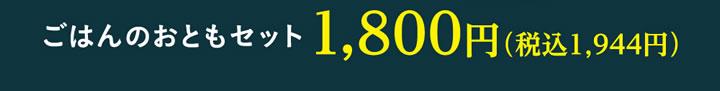 ごはんのおともセット 1,800円(税込1,944円)