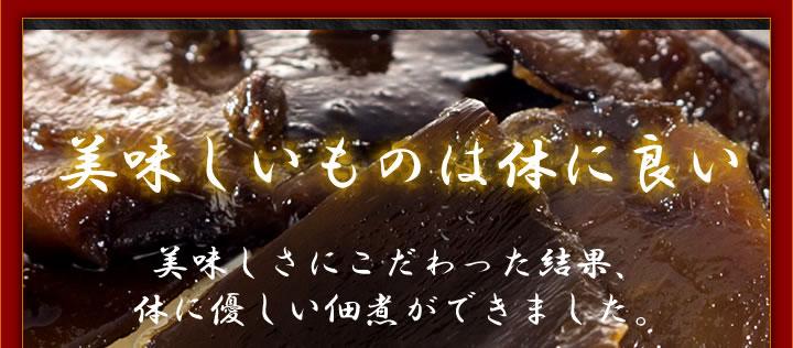 美味しいものは体に良い 美味しさにこだわった結果、体に優しい佃煮ができました。