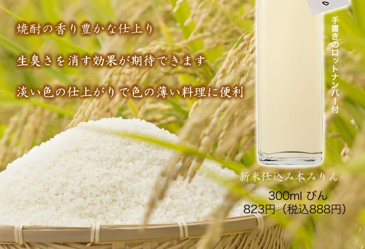 焼配の香り豊かな仕上り 生臭さを消す効果が期待できます 淡い色の仕上がりで色の薄い料理に便利