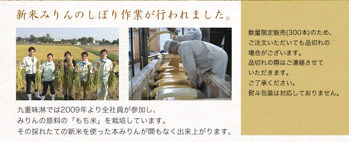 新米みりんのしぼり作業が行われました。 九重味淋では2009年より全社員が参加し、 みりんの原料の「もち米」を栽培しています。 その採れたての新米を使った本みりんが間もなく出来上がります。