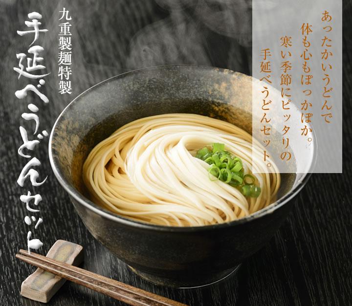 九重製麺 特製手延べうどんセット あったかいうどんで体も心もぽっかぽか。寒い季節にピッタリの手延べうどんセット。