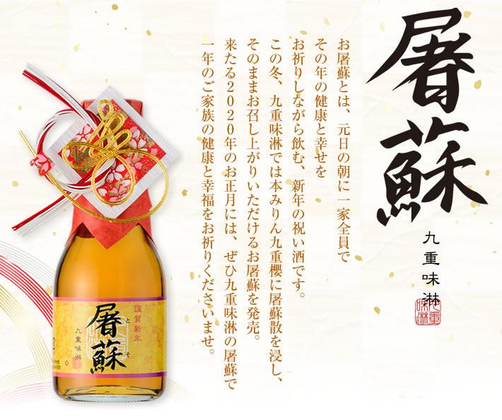 屠蘇 お屠蘇とは、元日の朝に一家全員でその年の健康と幸せをお祈りしながら飲む、新年の祝い酒です。 この冬、九重味淋では本みりん九重櫻に屠蘇散を浸し、そのままお召し上がりいただけるお屠蘇を新発売。 来たる2017年のお正月には、ぜひ九重味淋の屠蘇で一年のご家族の健康と幸福をお祈りくださいませ。