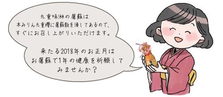 九重味淋の屠蘇は 本みりん九重櫻に屠蘇散を浸してあるので、 すぐにお召し上がりいただけます。  来たる2017年のお正月は お屠蘇で1年の健康を祈願して みませんか?