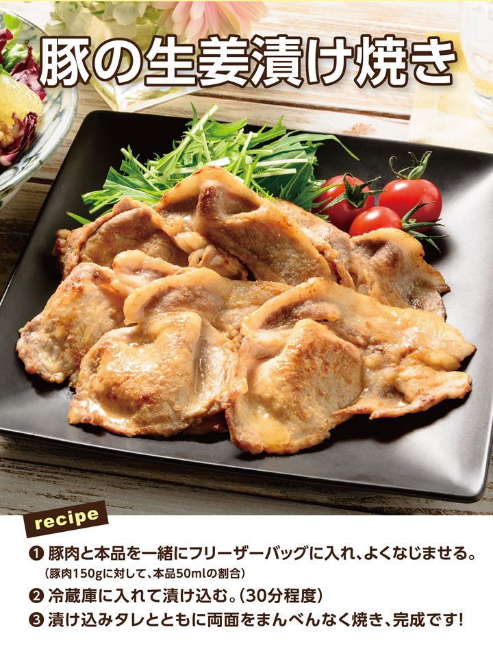 我が家食堂 漬け生姜焼き レシピ