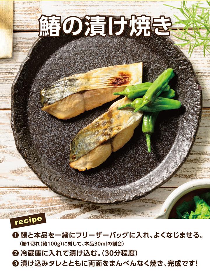 我が家食堂 漬け焼き魚 レシピ