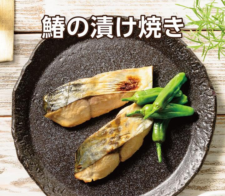 我が家食堂 漬け焼き魚