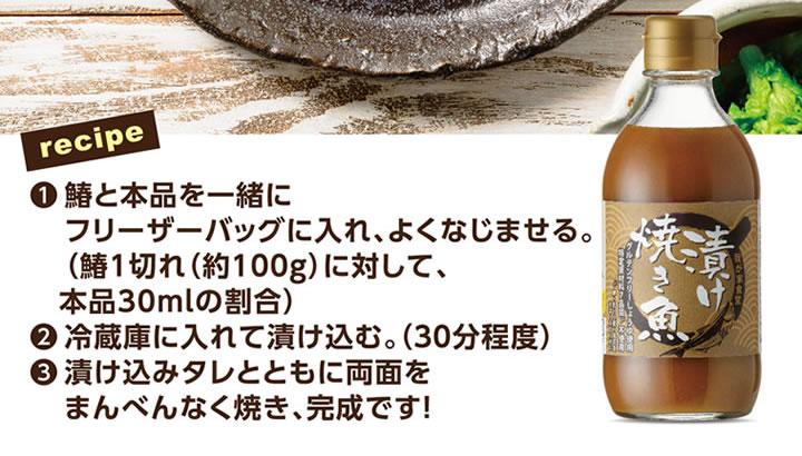 焼き魚レシピ