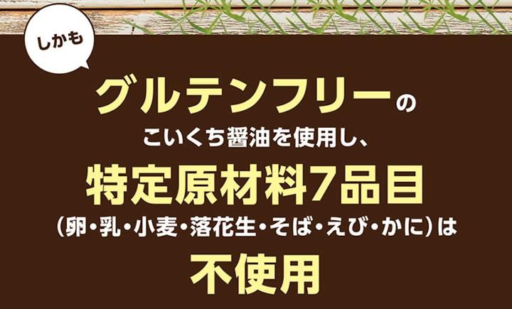しかもグルテンフリーのこいくち醤油を使用し、特定原材料7品目不使用