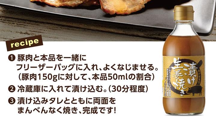 生姜焼きレシピ