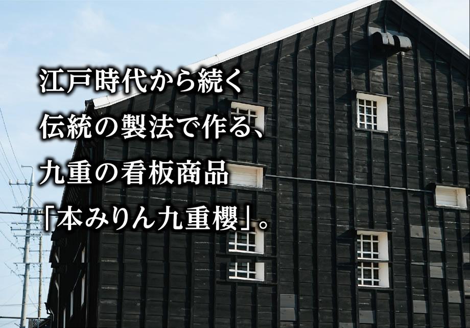 江戸時代から続く伝統の製法で作る、九重の看板商品「本みりん九重櫻」。