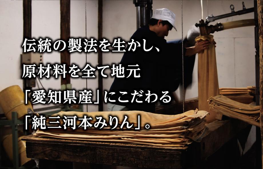 伝統の製法を生かし、原材料を全て地元「愛知県産」にこだわる「純三河本みりん」。