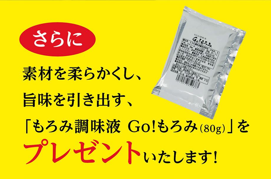 さらに素材を柔らかくし、旨味を引き出す、「もろみ調味液 Go!もろみ(80g)」をプレゼントいたします!