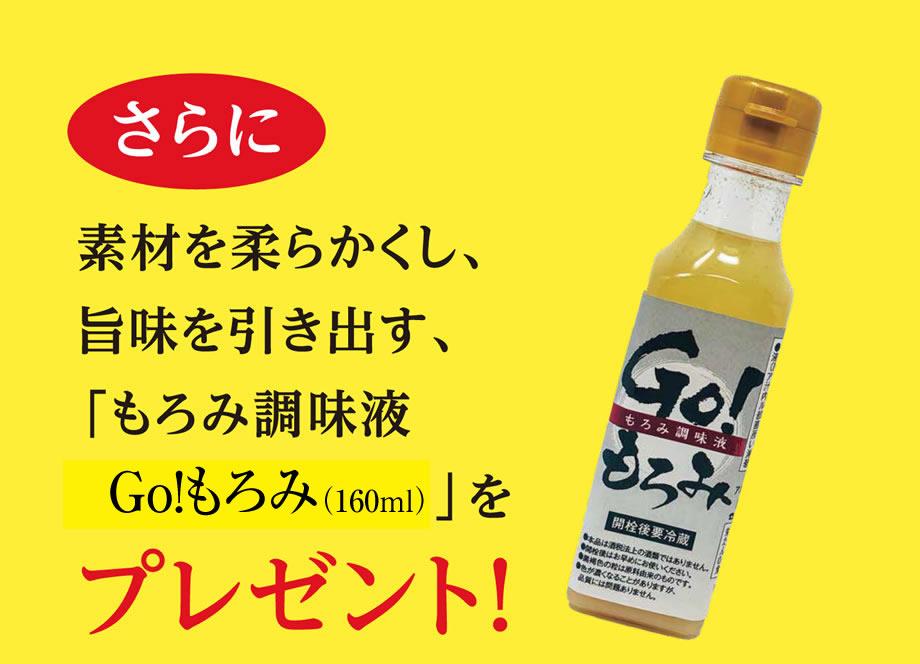 さらに素材を柔らかくし、旨味を引き出す、「もろみ調味液 Go!もろみ(160ml)」をプレゼントいたします!