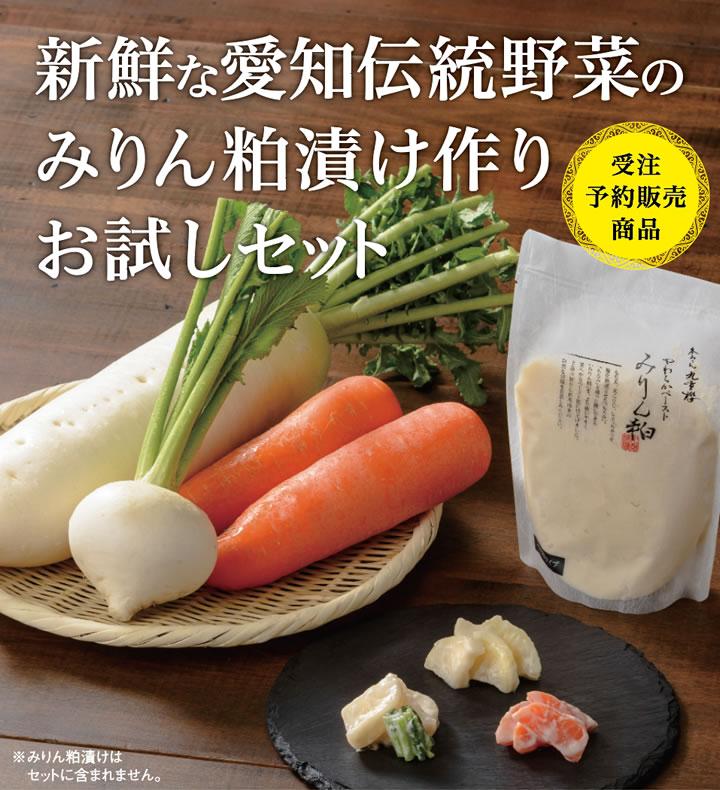 新鮮な愛知伝統野菜のみりん粕漬け作りお試しセット 受注予約販売商品 ※みりん粕漬けはセットに含まれません。