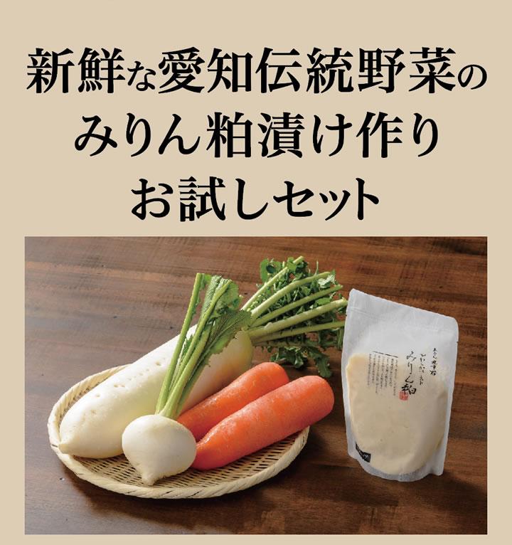 新鮮な愛知伝統野菜のみりん粕漬け作りお試しセット