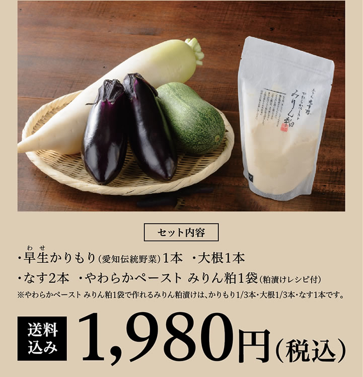 こちらの商品は新鮮な野菜をお送りするため予約販売となります。また他の商品との同梱ならびに同時購入はできません。