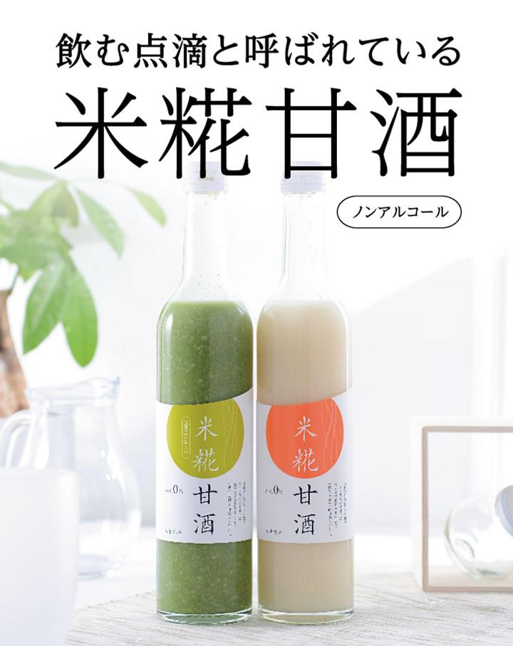 飲む点滴と呼ばれている米糀甘酒 ノンアルコール