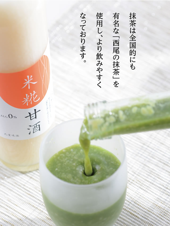 抹茶は全国的にも有名な「西尾の抹茶」を使用し、より飲みやすくなっております。