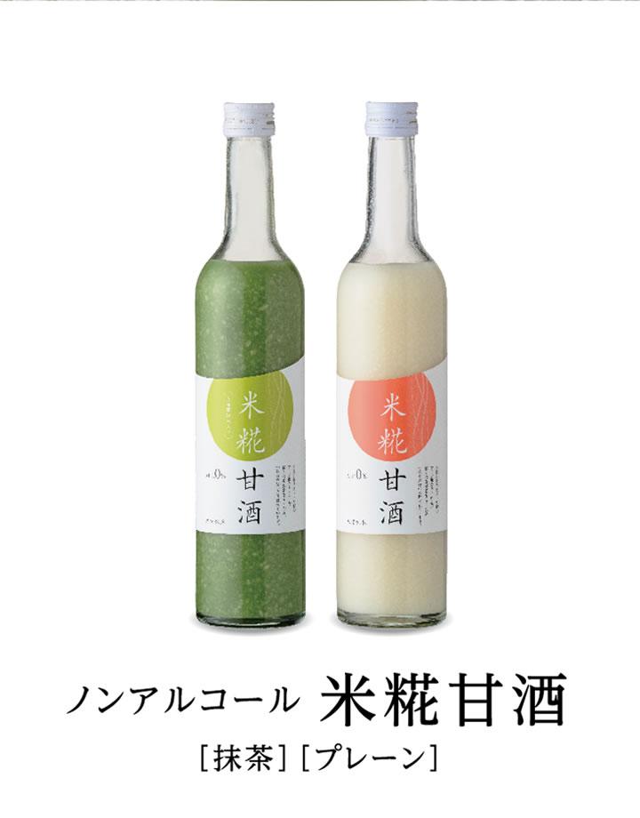 ノンアルコール 米糀甘酒[抹茶][プレーン]