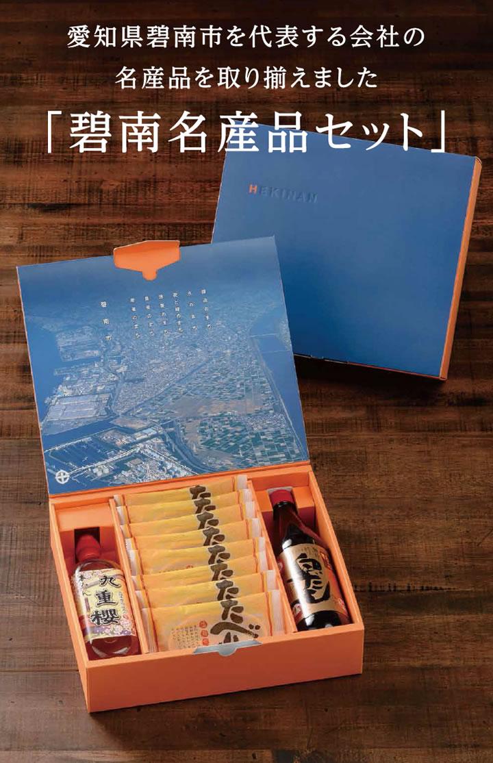 愛知県碧南市を代表する会社の名産品を取り揃えました「碧南名産品セット」